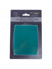 Комплект поликарбонатных стекол 119х98мм (11шт) №2